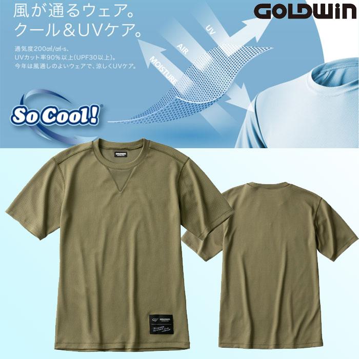 GOLDWIN GSM24005 So Cool MAXIFRESH PLUS Tシャツ オリーブ(OV)◆全3色◆
