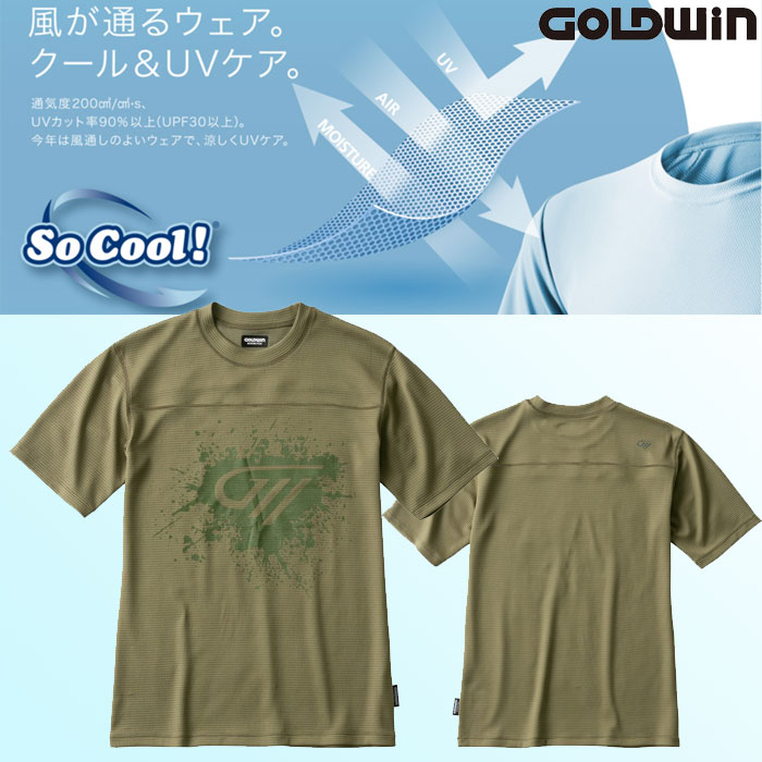 〔WEB価格〕★新作★GSM24006 So Cool MAXIFRESH PLUS Tシャツ オリーブ(OV)◆全3色◆