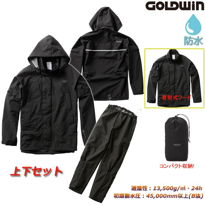 GOLDWIN 〔WEB価格〕GSM22008 ゴアテックスコンパクトレインスーツ ブラック(K)◆全2色◆  ☆MONOマガジン2020年3月16日号掲載☆
