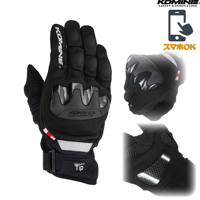 komine 〔WEB価格〕★新作★ GK-220 プロテクトメッシュグローブ ブラック ◆全3色◆