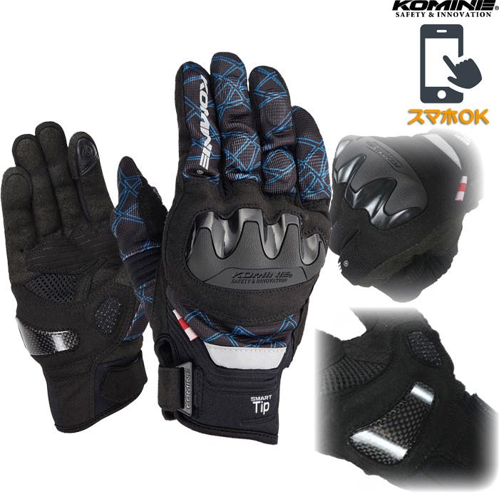 komine 〔WEB価格〕★新作★ GK-220 プロテクトメッシュグローブ クラッシュブルー/ブラック ◆全3色◆