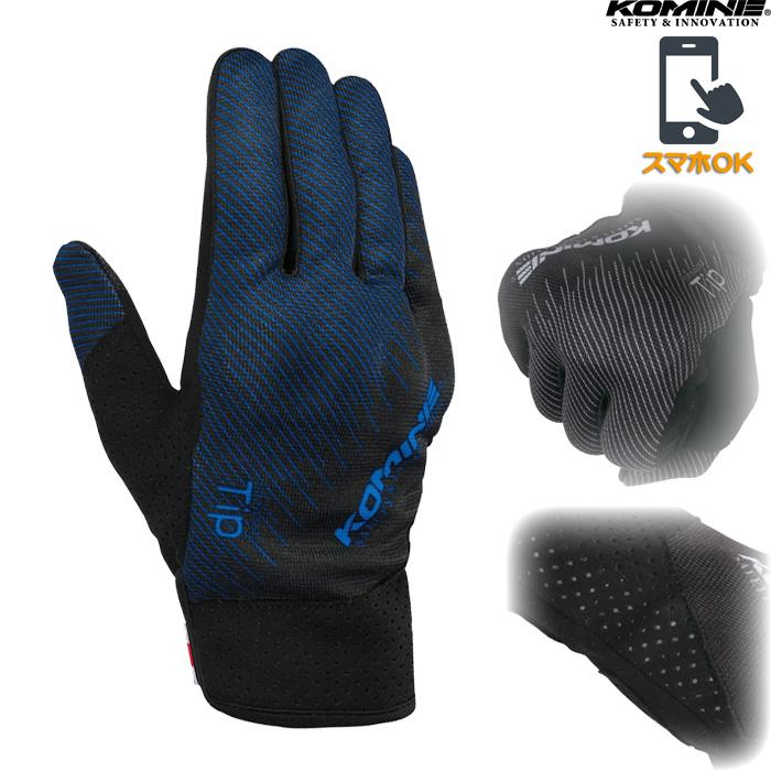 komine 〔WEB価格〕★新作★ GK-233 プロテクトライディングメッシュグローブ ブルー/ブラック ◆全4色◆