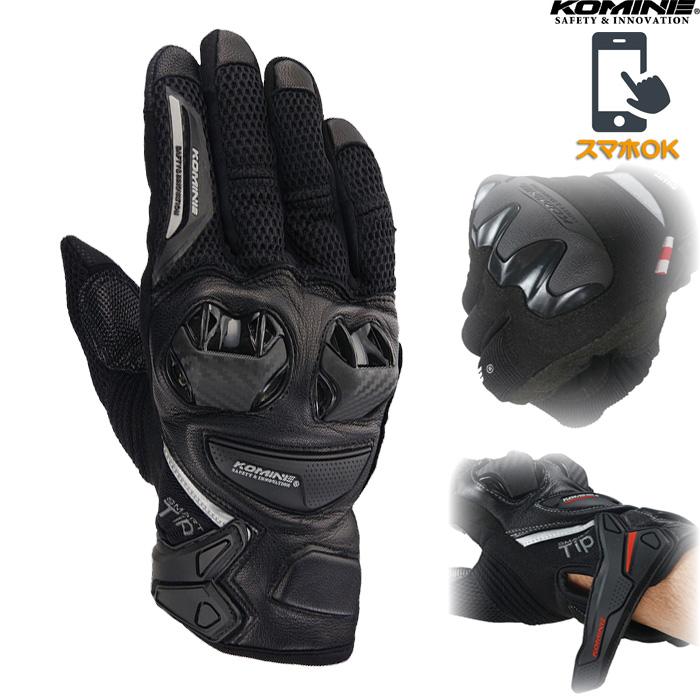 komine 〔WEB価格〕 GK-234 プロテクトレザーメッシュグローブ ブラック ◆全3色◆