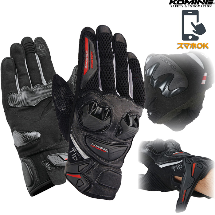 komine 〔WEB価格〕 GK-234 プロテクトレザーメッシュグローブ ブラック/シルバー ◆全3色◆