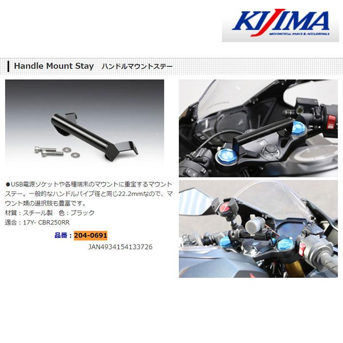 KIJIMA 204-0691 ハンドルマウントステー  ホンダ CBR250RR(2017~)