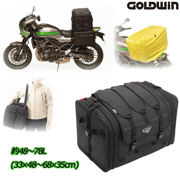 GOLDWIN 〔WEB価格〕GSM27000 ツーリングリアバッグ 78  ☆MONOマガジン2020年3月16日号掲載☆
