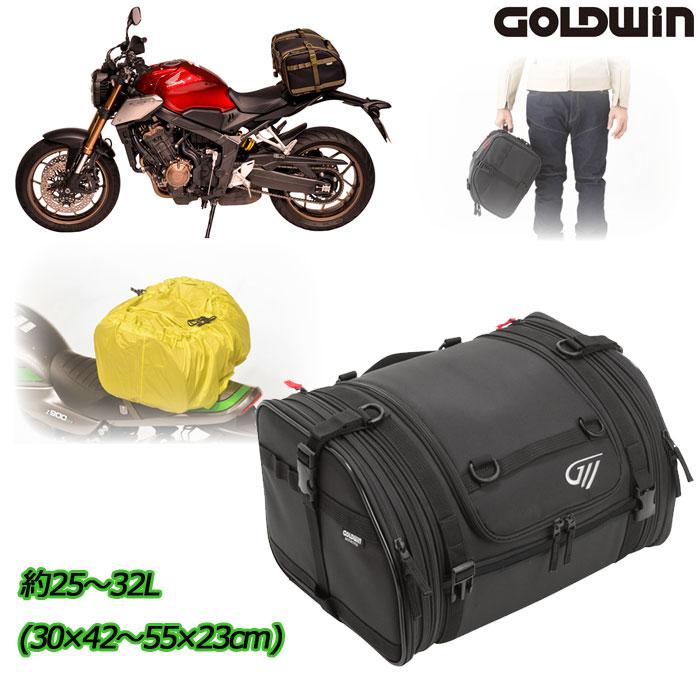 GOLDWIN 〔WEB価格〕GSM27002 ツーリングリアバッグ 32 ブラック(K)◆全2色◆  ☆MONOマガジン2020年3月16日号掲載☆