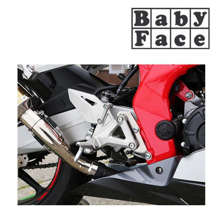 BabyFace バックステップ化セットバックプレート ホンダ CBR250RR