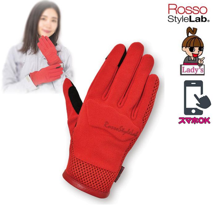 J-AMBLE 〔WEB価格〕★新作★【レディース】 RSG-310 プロテクションメッシュグローブ ROSSO RED ◆全3色◆