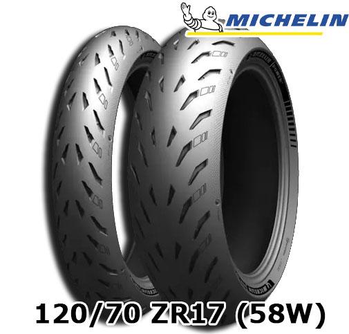 Michelin POWER5 F 120/70ZR17(58W) TL フロントタイヤ