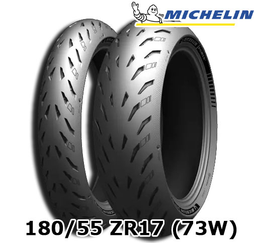Michelin POWER5 R 180/55ZR17(73W) TL リアタイヤ
