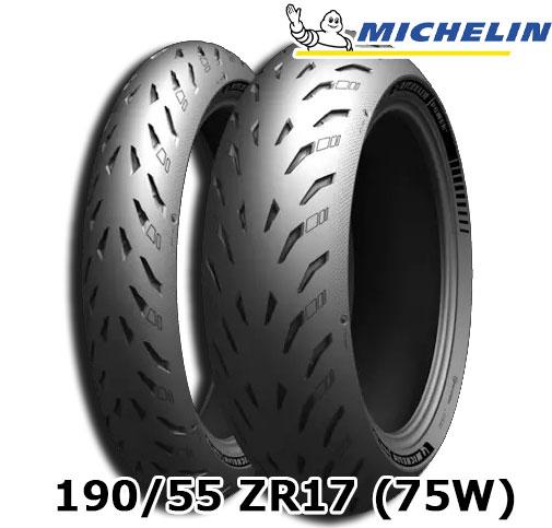 Michelin POWER5 R 190/55ZR17(75W) TL リアタイヤ