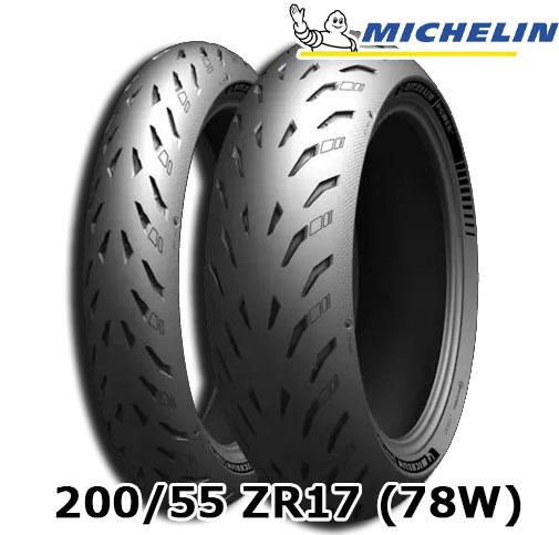 Michelin POWER5 R 200/55ZR17(78W) TL リアタイヤ