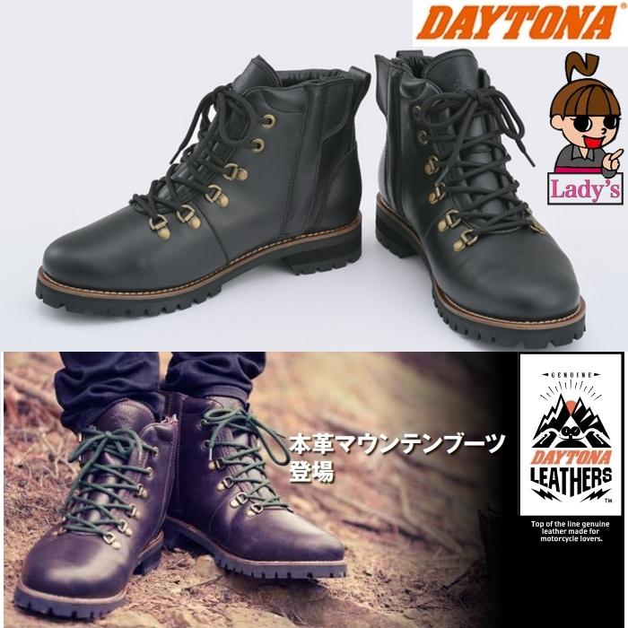 DAYTONA 〔WEB価格〕【レディース】HBS-005 マウンテンブーツ ブラック