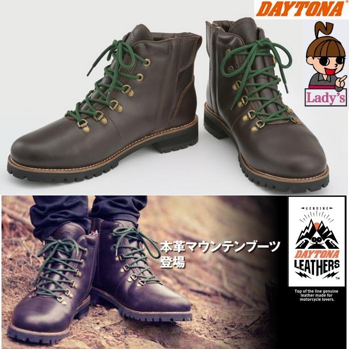 DAYTONA 【レディース】HBS-005 マウンテンブーツ ブラウン