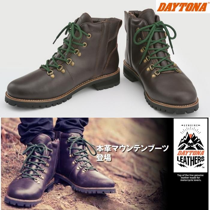 DAYTONA HBS-005 マウンテンブーツ ブラウン