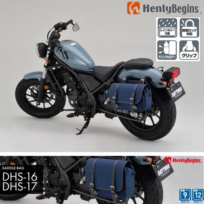 HenlyBegins DHS-16/9L サドルバッグ(合皮+1680Dポリエステル)  98883