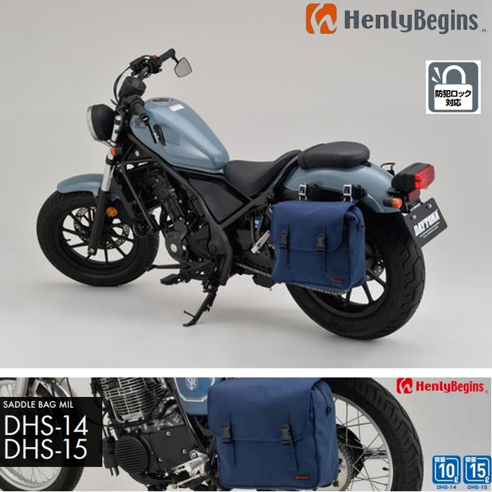 HenlyBegins 〔WEB価格〕DHS-14/10L サドルバッグMIL 98881