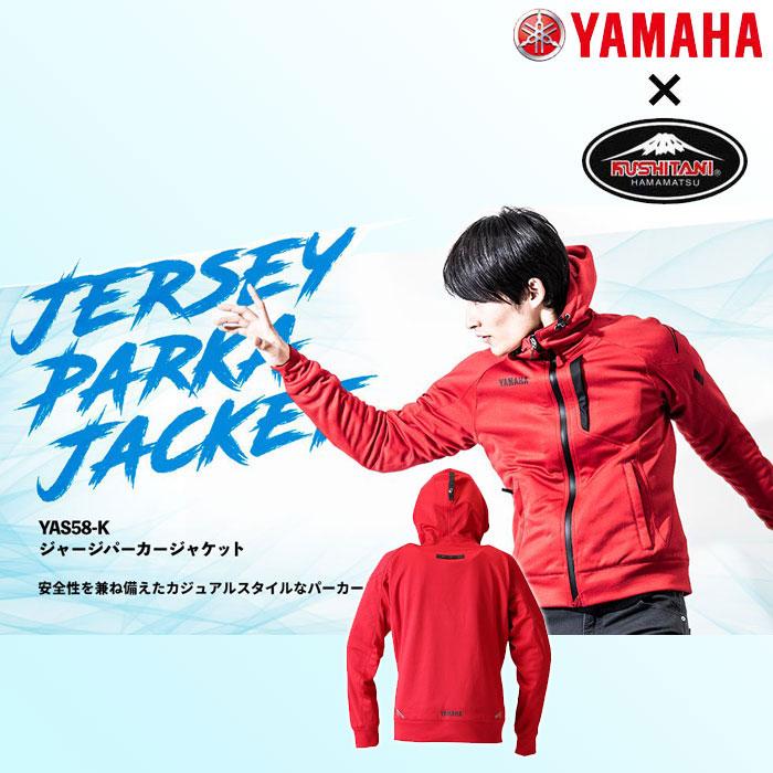 Y'S GEAR 〔WEB価格〕YAS58-K ジャージパーカージャケット レッド◆全3色◆