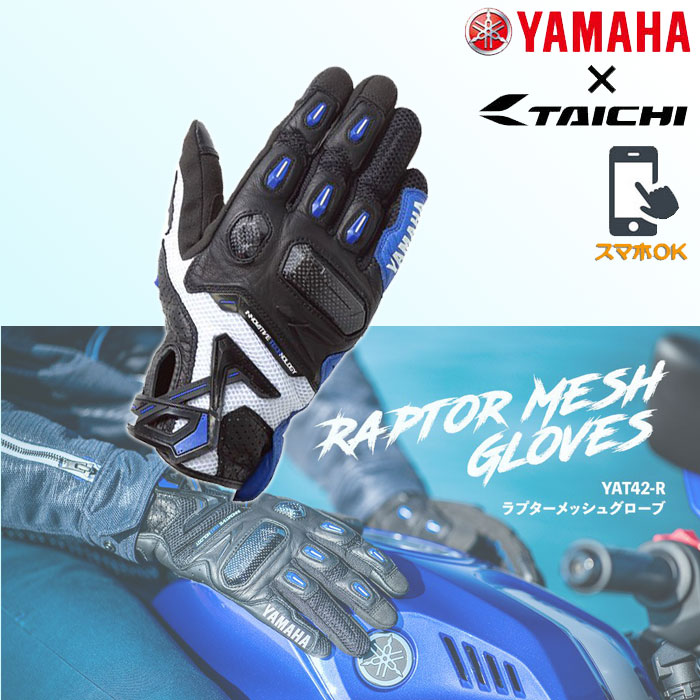 Y'S GEAR 〔WEB価格〕YAT42-R ラプターメッシュグローブ ホワイト/ブルー◆全2色◆