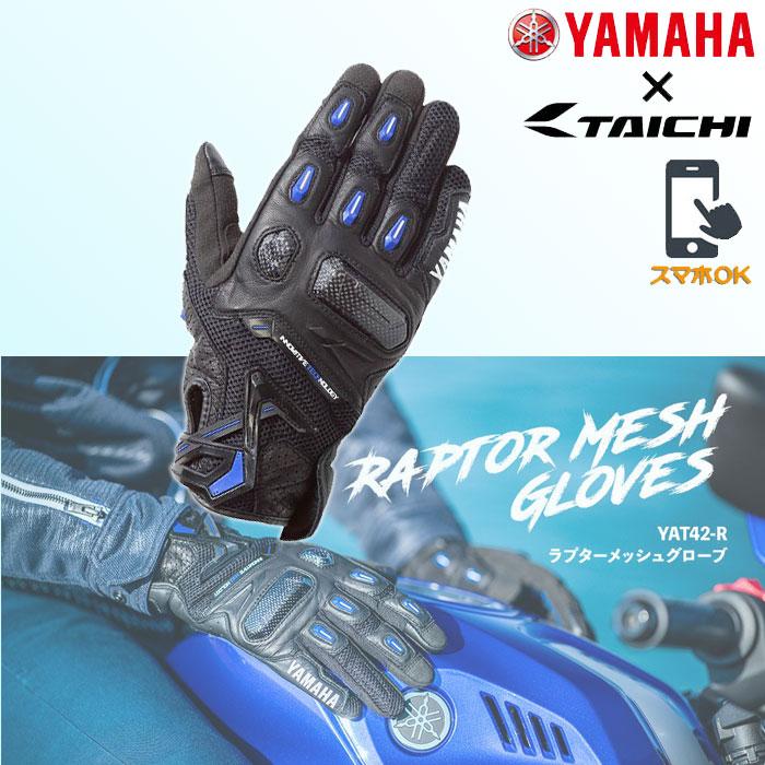 YAT42-R ラプターメッシュグローブ ブラック/ブルー◆全2色◆