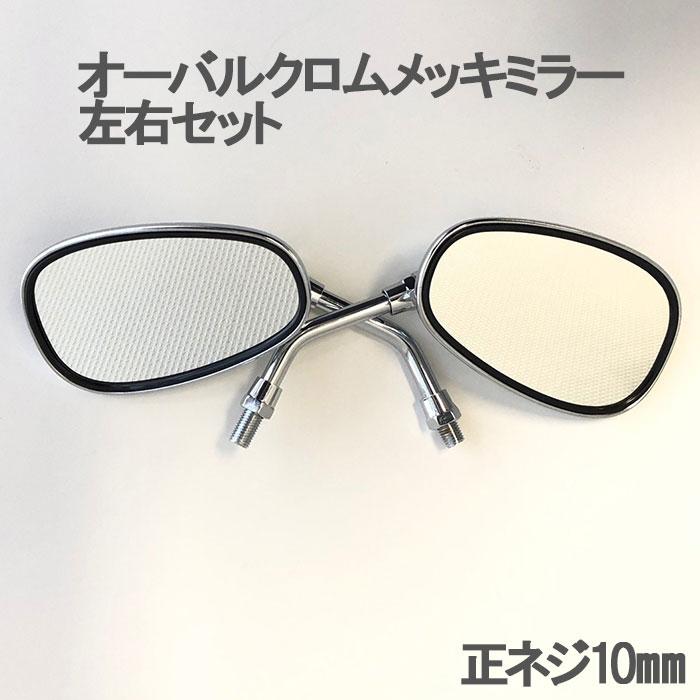 ALBA 【通販限定】 オーバルクロムメッキミラー左右セット 正ネジ10㎜