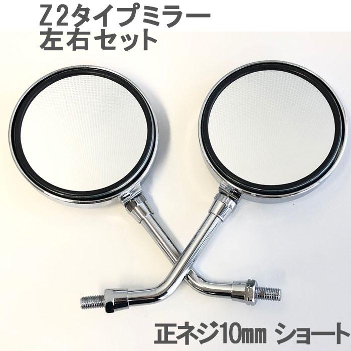 【通販限定】 Z2タイプミラー 左右セット 正ネジ10㎜ ショート