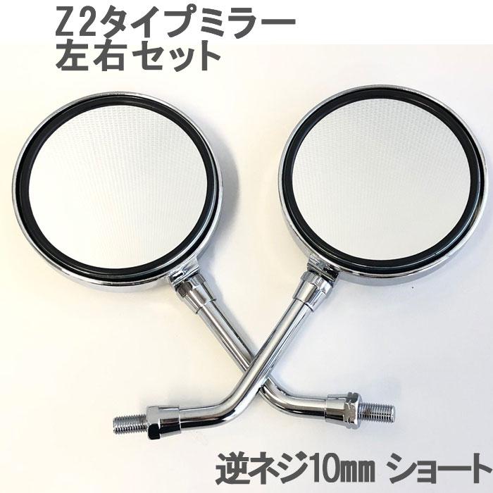 【通販限定】 Z2タイプミラー 左右セット 逆ネジ10㎜ ショート