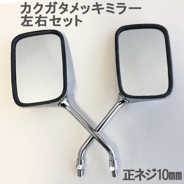 ALBA 【ウルトラ大特価】 カクガタメッキミラー 左右セット 正ネジ10㎜