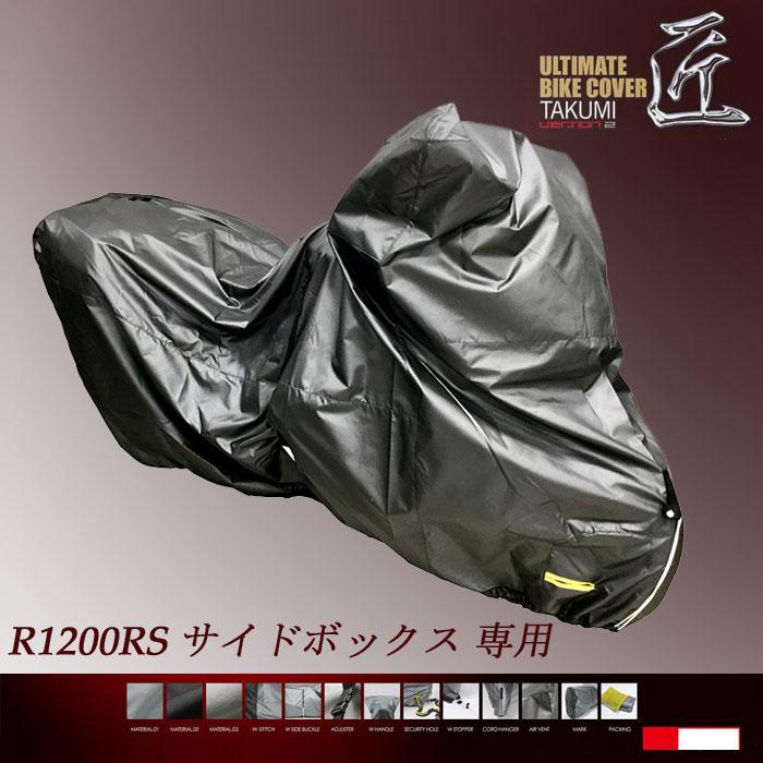 レイト商会 〔WEB価格〕匠 バイクカバー・バージョン2 R1200RS サイドボックス
