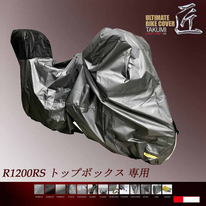 レイト商会 〔WEB価格〕匠 バイクカバー・バージョン2 R1200RS トップボックス