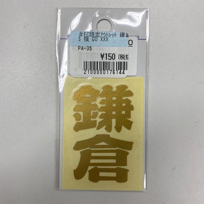 ドリームプロダクト 【アウトレット】鎌倉 S 抜 GO