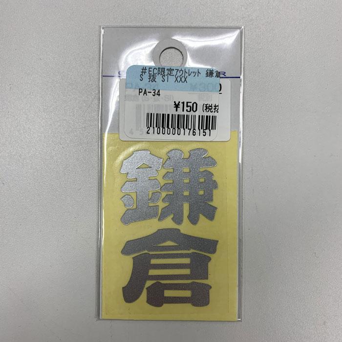 ドリームプロダクト 【アウトレット】鎌倉 S 抜 SI