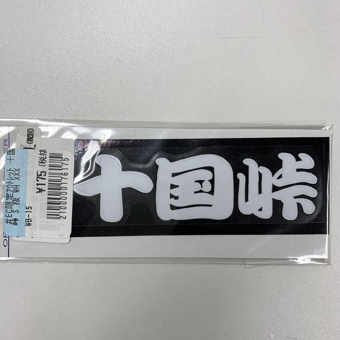 ドリームプロダクト 【アウトレット】十国峠 S 抜 WH