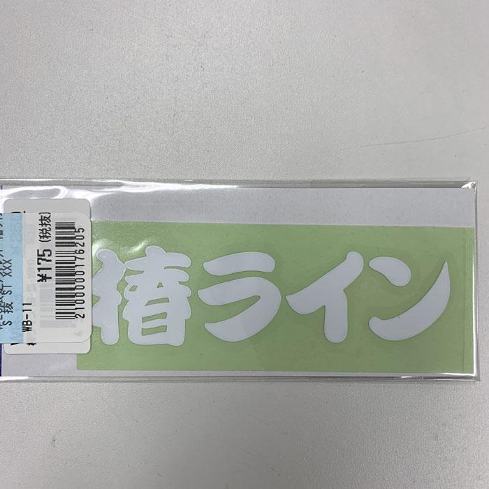 ドリームプロダクト 【アウトレット】椿ライン S 抜 SI