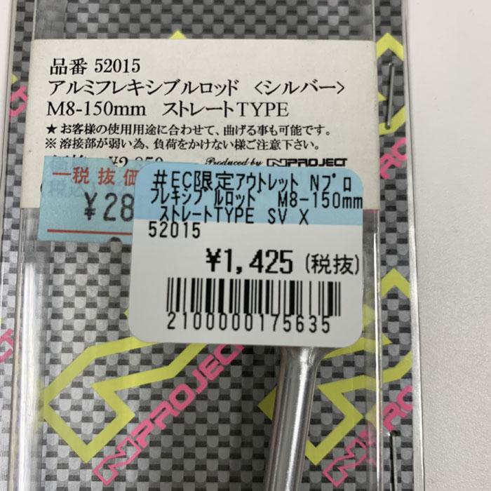 N-PROJECT 【アウトレット】Nプロ フレキシブルロッド M8-150mm ストレートTYPE SV