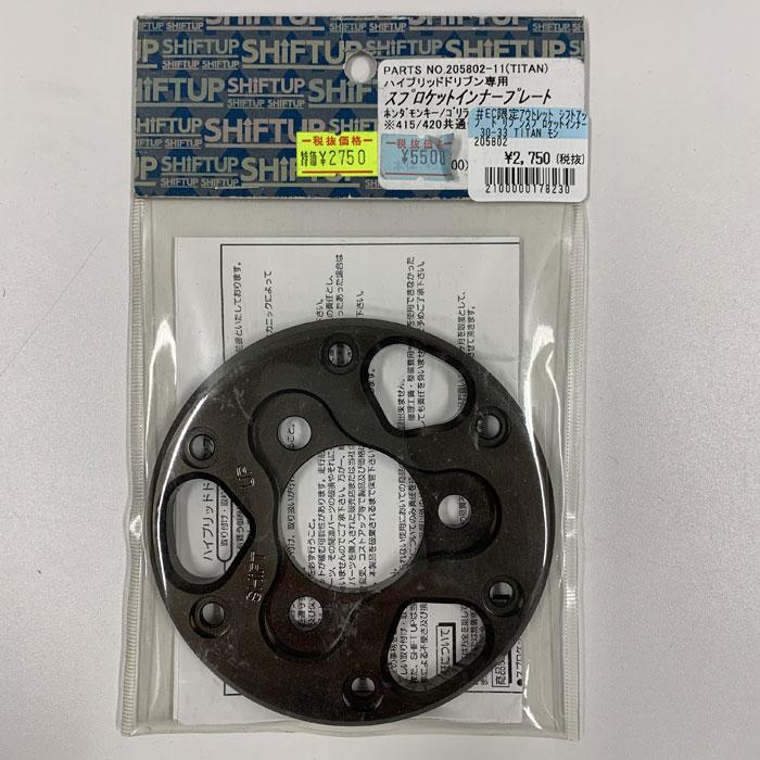SHIFT UP 【アウトレット】シフトアップ ドリブンスプロケットインナー 30-33 TITAN モンキー