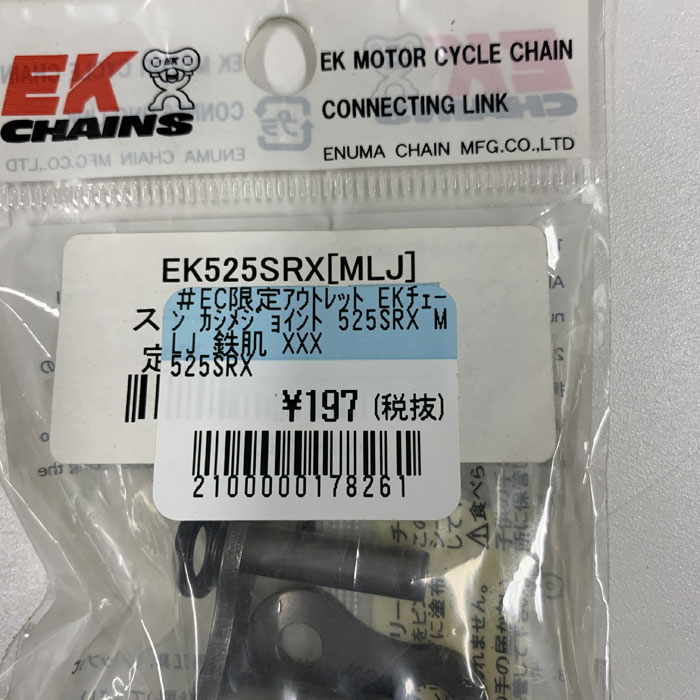 EKモーターサイクルチェーン 【アウトレット】カシメジョイント