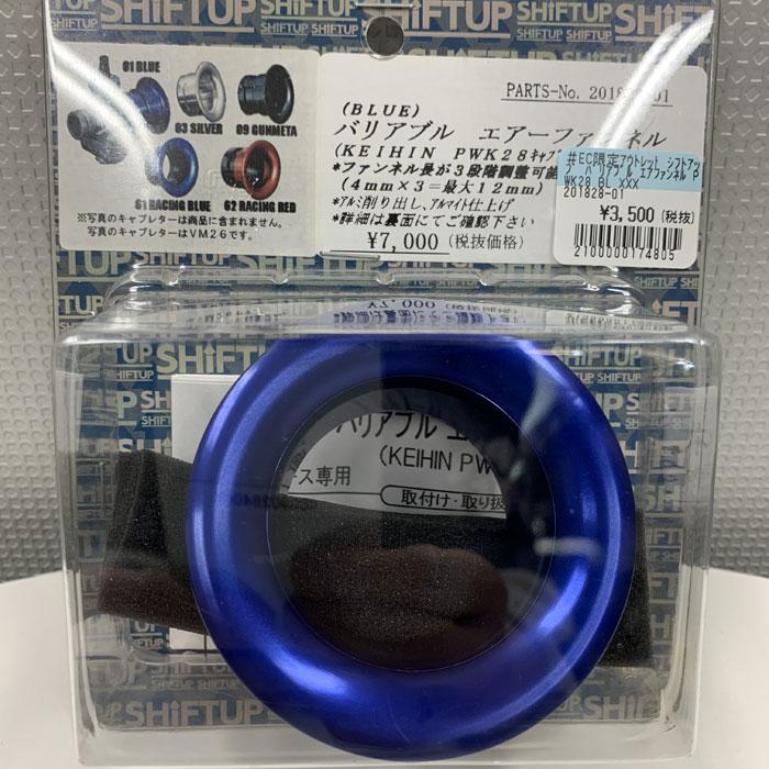 SHIFT UP 【アウトレット】バリアブルエアーファンネルPWK28キャブ
