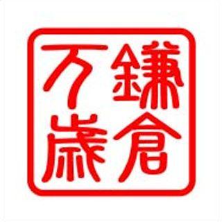 Y-SIGN PROJECT 【アウトレット】個別配送のみ ナップスオリジナル角印タイプステッカー 『鎌倉万歳』