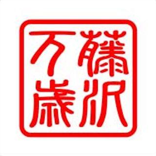 Y-SIGN PROJECT 【アウトレット】個別配送のみ ナップスオリジナル角印タイプステッカー 『藤沢万歳』