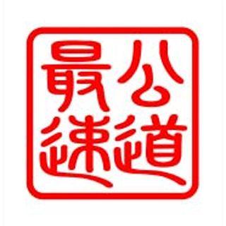 Y-SIGN PROJECT 【アウトレット】ナップスオリジナル角印タイプステッカー 『公道最速』
