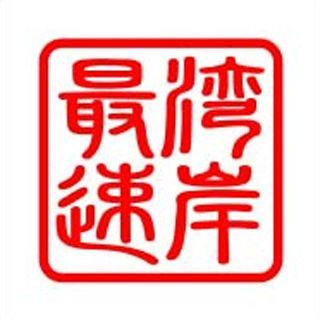 Y-SIGN PROJECT 【アウトレット】個別配送のみ ナップスオリジナル角印タイプステッカー 『湾岸最速』