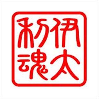 Y-SIGN PROJECT 【アウトレット】個別配送のみ ナップスオリジナル角印タイプステッカー 『伊太利魂』