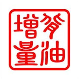 Y-SIGN PROJECT 【アウトレット】個別配送のみ ナップスオリジナル角印タイプステッカー 『背油増量』