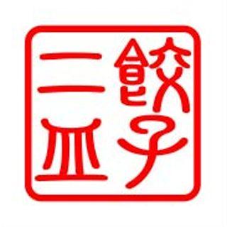 Y-SIGN PROJECT 【アウトレット】ナップスオリジナル角印タイプステッカー 『餃子二皿』