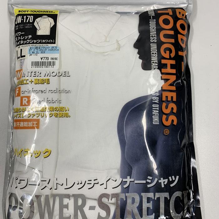 おたふく手袋 【アウトレット】BTパワーストレッチ ハイネックシャツ 防寒 裏起毛