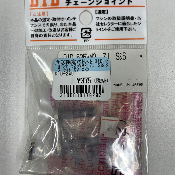 D.I.D 【アウトレット】チェーンジョイント 525VM2-ZJ(カシメタイプ)