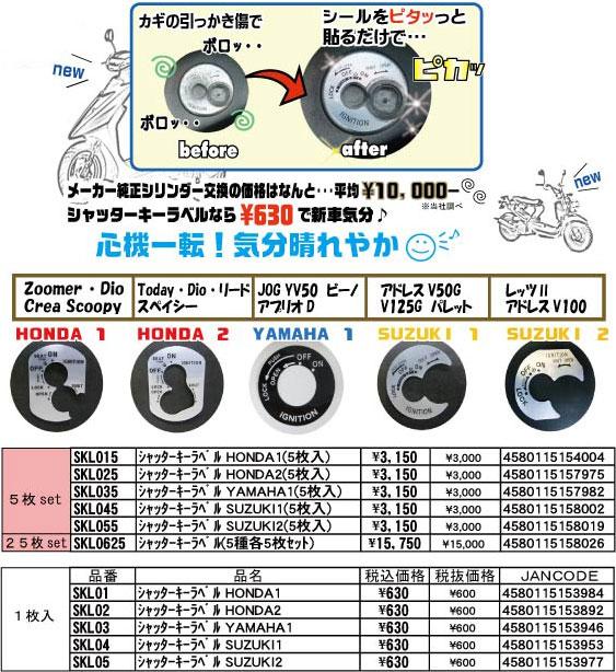 N-PROJECT 【アウトレット】シャッターキーラベル HONDA1