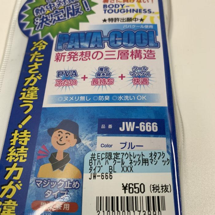 おたふく手袋 【アウトレット】BTパバクール ネック用マジックタイプ